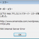 WordPressの複数トラブルがやっと解消!キャッシュが削除されずフィード更新不能、WLWでxmlrpc.phpが500番エラー