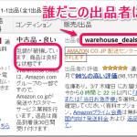 アマゾンの「ウェアハウス(warehouse_deals_jp)」で新品同様の安価な中古品を購入する方法とは?
