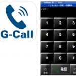 通話料半額になるG-Call(ジーコール)がお得!各社LTEプラン加入なら必須