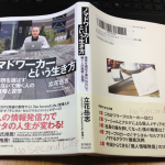 プロブロガーとして出発する方必読書!立花岳志氏の「ノマドワーカーという生き方」のまとめ