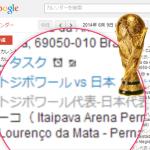 見逃すな!ワールドカップ2014全日程を2クリックでGoogleカレンダーに登録する方法