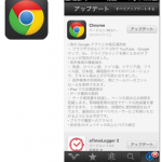 iOS版のChromeがバージョンアップしてアプリ「Googleマップ」や「Youtube」との連携が快適になった