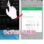【iOS 8】新機能「ウィジェット」はなぜ便利なのか?使い方もまとめました!