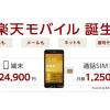 音声通話SIM「楽天モバイル」とIIJmioを比較した結果は?