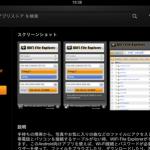 【Kindle Fire HD】でWiFi経由で画像/音楽ファイルを移動できる「WiFi File Explorer」の使い方!USBケーブル不要