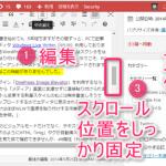 WordPrsssで記事保存時のスクロール位置を固定するプラグイン「Preserve Editor Scroll Position」