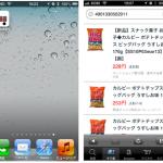 アマゾン/楽天/ヤフオクを同時に検索できるiPhone/Andoridアプリ「価格検索」で最安値を調べる方法