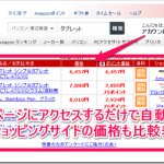 自動で最安値を表示してくれるChrome/Firefoxアドオン「自動価格比較(Auto Price Checker)」の使い方