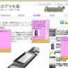 [Google Chrome]拡張編(25)ウェブページに付箋やメモを残せて後でチェックを楽にする「Note Anywhere」