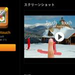 【Kindle Fire HD】写真から不要な部分を消せるアプリ「TouchRetouch」など、2013年1月2日~9日までの無料アプリは合計1031円以上