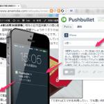 一瞬で完了!PCからメモ 画像 リンクをスマホ(iPhone/Android)に瞬時に転送する方法!「Pushbullet」で楽々