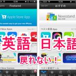 App Store の英語表示から日本語へ切り替える方法