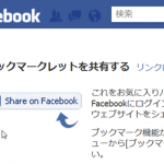 ブログのFacebookページへ手動で画像入りのブログ更新情報を投稿するブックマークレット