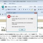 Windows Live Writerのxmlrpc.phpでのサーバーエラー500番がやっと解決!プラグインが問題だった