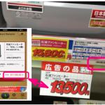 【技ありiPhone-アプリ編】節約に必須!「クイックスキャン」ならバーコードでネット通販最安値情報が瞬時に分かる