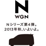 「N-WGN(エヌ ワゴン)」ホンダの新型軽自動車が間もなく登場!若者向けのスポーツタイプとなりそうだ