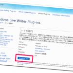 「Windows Live Writer」使い方-上級編(15)HTMLコードをワンクリックで貼り付けできるラグイン「コード左衛門」