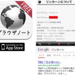 【技ありiPhone】ノートを取りながらネットで勉強するのに最適な無料アプリ「ブラウザノート Free」