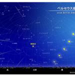 ペルセウス座流星群 2014 ライブ中継で観察しよう