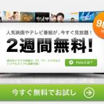 【Kindle Fire HD】でHulu(フールー)提供開始!月額980円で映画見放題に