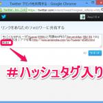ブログのアクセスUP!最新記事の更新ツイートに#ハッシュタグを入れるお勧めの自動・手動方法とは?