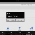 【Kindle Fire HD】危ないサイトをブロック!Androidアプリ「roka(ロカ)」で安全にネット検索を