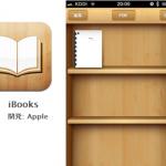【技ありiPhone】無料アプリiBooksでPC内のPDFファイルと同期していつでも快適閲覧する方法