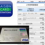 セゾン・クレジットカードのアプリで怪しい引き落としをチェックしよう