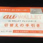 「au WALLET クレジットカード」のメリットとは?ポイント2倍や海外旅行保険が付帯、年会費が無料