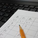 いいかげん字を上手に書け!1日2回の硬筆練習プログラム開始!丁寧さを心に刻み込む!