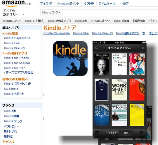 【技ありiPhone】Kindleストアの書籍をiPhoneで読む方法!アプリ ...