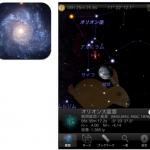 【技ありiPhone-アプリ編】宇宙を3Dモードで視覚化してくれる「天文学 3D+」が無料版として登場