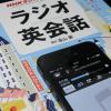 NHK基礎英語をダウンロード 録音してiPhoneで聞く方法!2016年4月以降もこれでOK