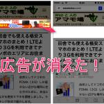 広告をブロックするiPhoneブラウザ アプリ おすすめ3選
