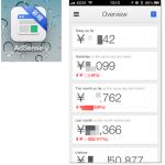 iOSアプリ「Google AdSense」登場!いつでも気になる収益がチェックできるようになった