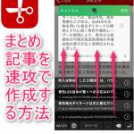 あっという間にiPhone/iPadでレポートやまとめ記事を作成できるアプリ「Clips」!Evernoteとの連携が超素敵