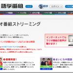 聞き逃した方でもOK!NHKラジオ第二の語学番組をネットで聞く方法とは?ストリーミングで可能です