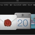 【Kindle Fire  HD】GmailとGoogleカレンダーを利用する方法!Googleアカウントを追加するだけ