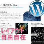 WordPressの各ページを自由にレイアウトできるプラグイン「Page Builder」