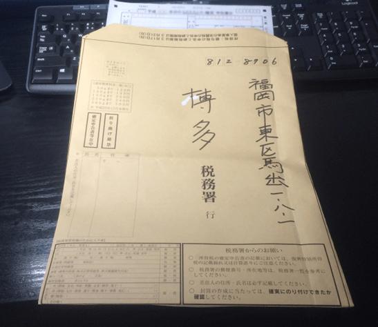 確定申告を郵送する封筒に記載する税務署。