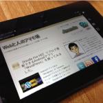 【Kindle Fire HD】高速ブラウザ「Silk」の使い方とは?ブックマークや履歴、検索エンジン設定変更方法とは?