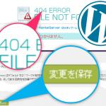 WordPressで記事のみ404エラー トラブル解決法!パーマリンクの「更新を保存」だけ