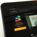 【Kindle Fire HD】今日の無料アプリ「OfficeSuite Pro 6」が登場!PC、Googleドライブ、SkyDrive、Dropboxとも連携OK