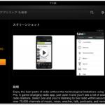 【Kindle Fire HD】でNHKラジオの英語講座を予約録音して勉強する方法とは?Androidラジオアプリ「Tunein Radio Pro」