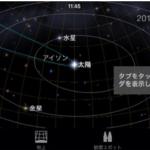 アイソン彗星をライブで観察!11月22日~24日がちょうどいいみたい