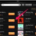 【Kindle Fire HD】間違って注文したコンテンツを返金してもらう方法やワンクリック(1-Click)注文の解除方法とは?