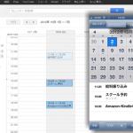 【技ありiPhone】Googleカレンダーと同期する方法!スケジュール管理が楽々