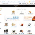 Amazonのワケあり商品が漁れるお得な「Amazonアウトレットストア」がオープン!つい衝動買いしてしまう!