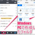 「iCloud Drive」を徹底活用できるファイラーアプリ2選と対応待ち3選、おまけ2つ