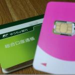 格安SIMで口座振替できるMVNO特集!クレジットカードなしでもOK!